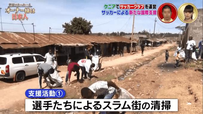 スラム街のゴミ拾い活動
