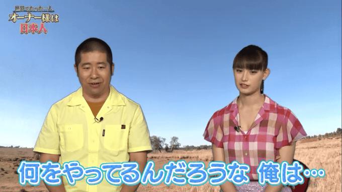 ハライチの澤部さん、CanCam専属モデルのトラウデン直美さん