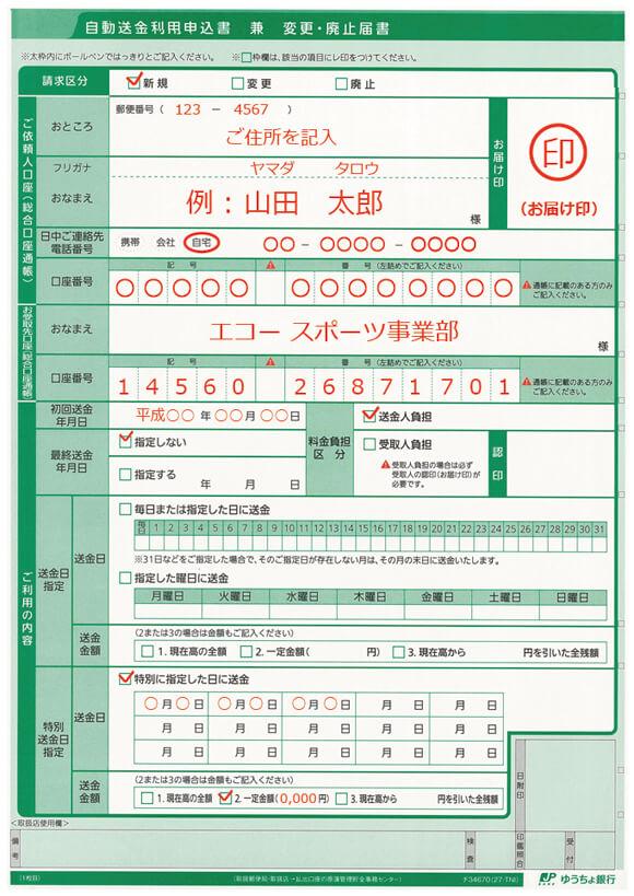ゆうちょ自動送金利用申込書の記入例