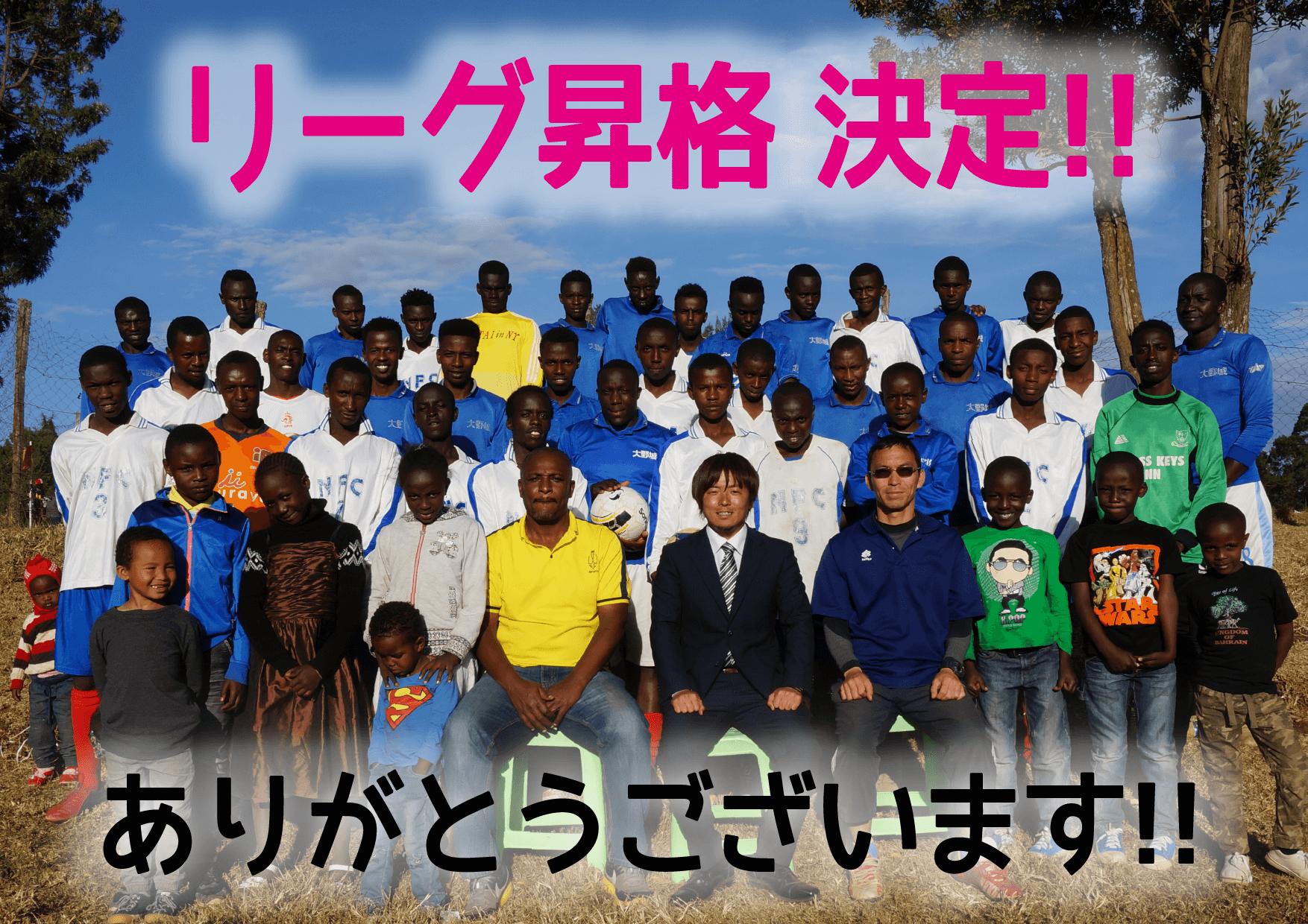 リーグ昇格決定!ありがとうございます。