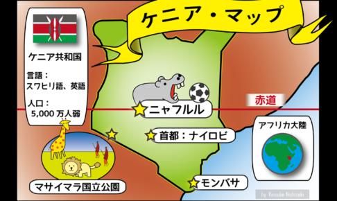 ケニア・ニャフルル地図