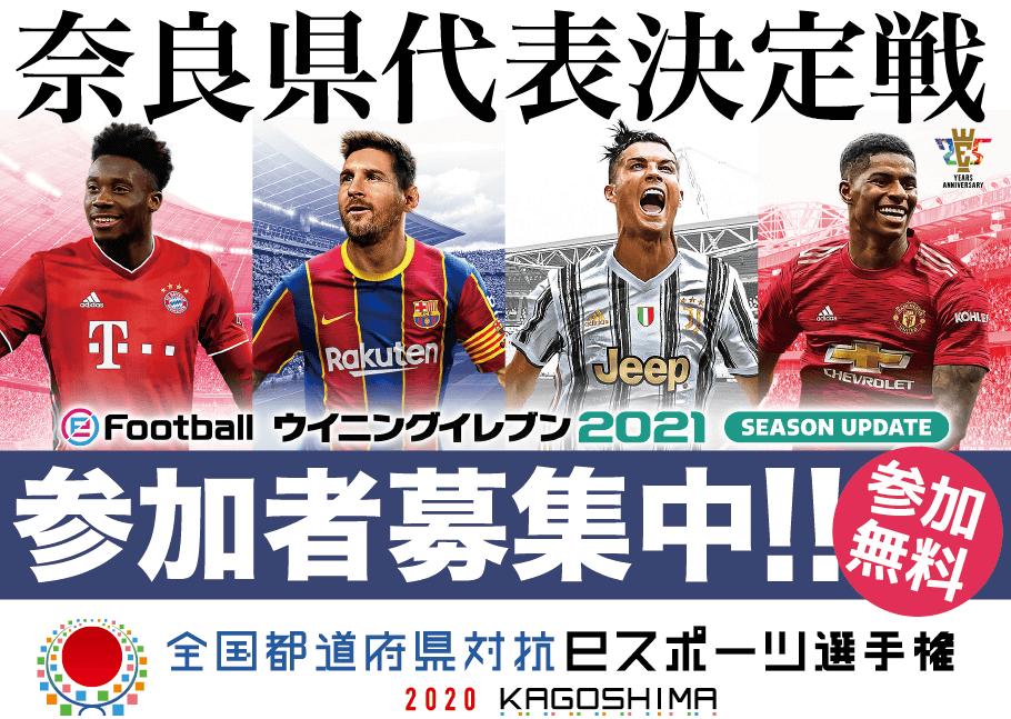 eスポーツ 奈良県代表決定戦
