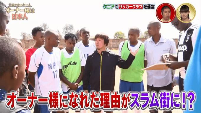 西崎圭介・サッカークラブ